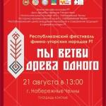 Афиша Фин.-угор.фестиваля Мы ветви древа одного 21.08.2021