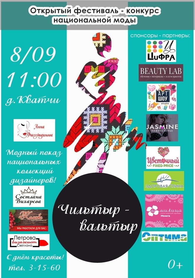 festival-konkurs-nacionalnoi-mody-chiltyr-valtyr-proidet-v (1)