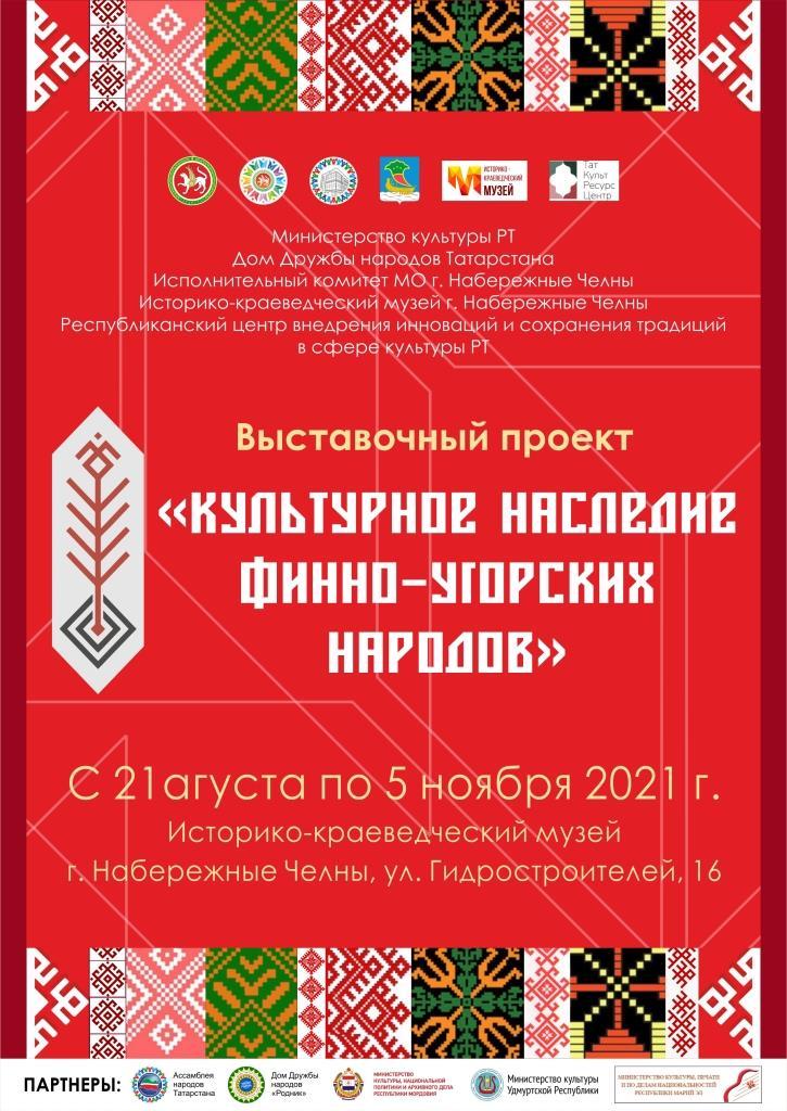 Афиша открытия выставки, в рамках фин-угор.фест. Мы ветви древа одного 21.08.2021